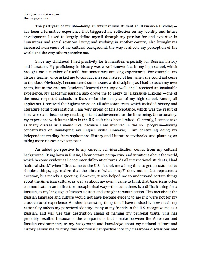 Essay summer EDITED
