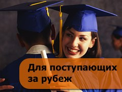 Global Ambassador Preparatory Courses