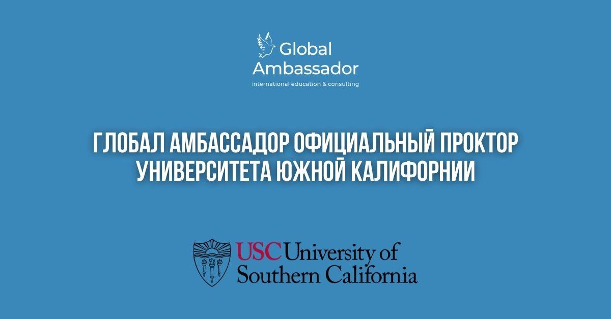 Глобал Амбассадор официальный проктор Университета Южной Калифорнии