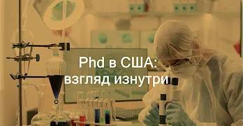 Мы выпустили фильм: PhD в США: взгляд изнутри! Реальные истории российских аспирантов.