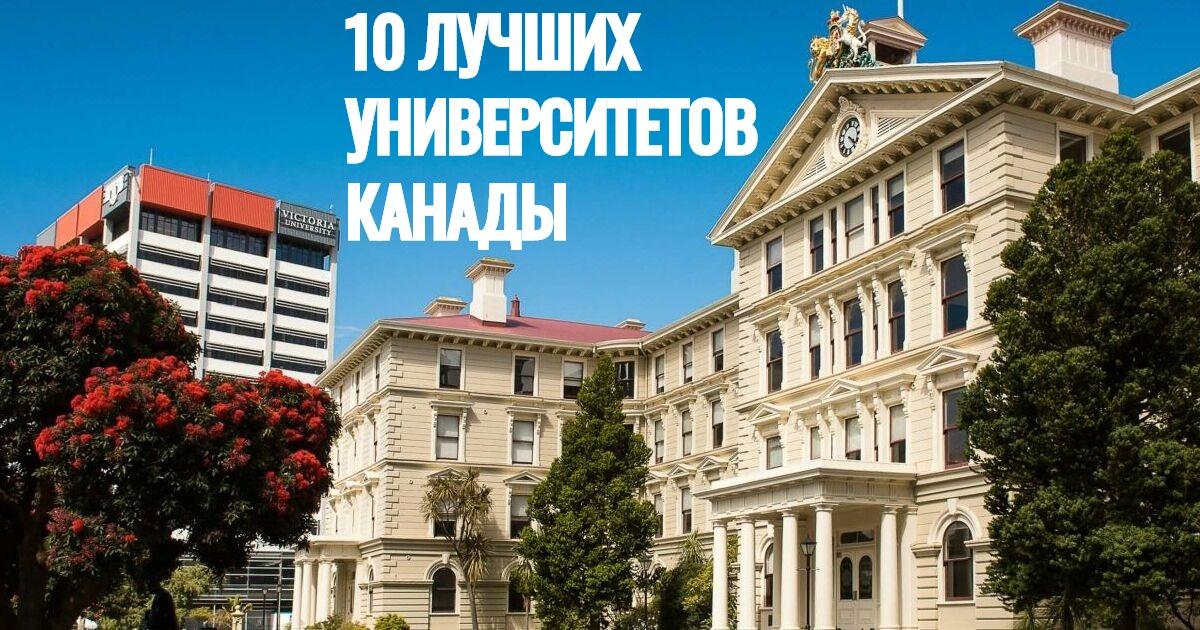 Топ-10 лучших университетов Канады