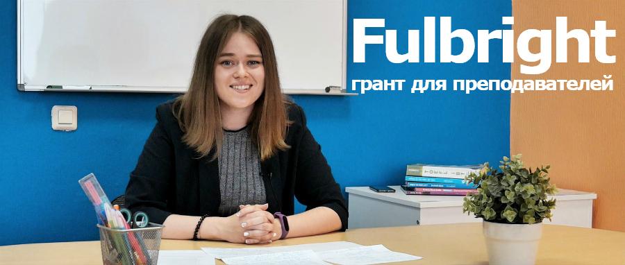 Грант Fulbright для преподавателей английского