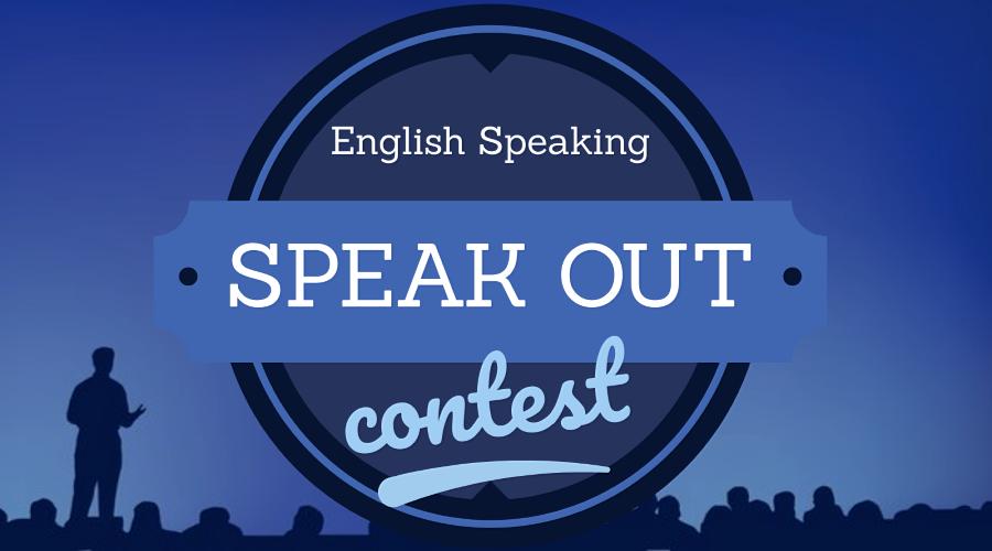 Конкурс публичных выступлений Speak Out