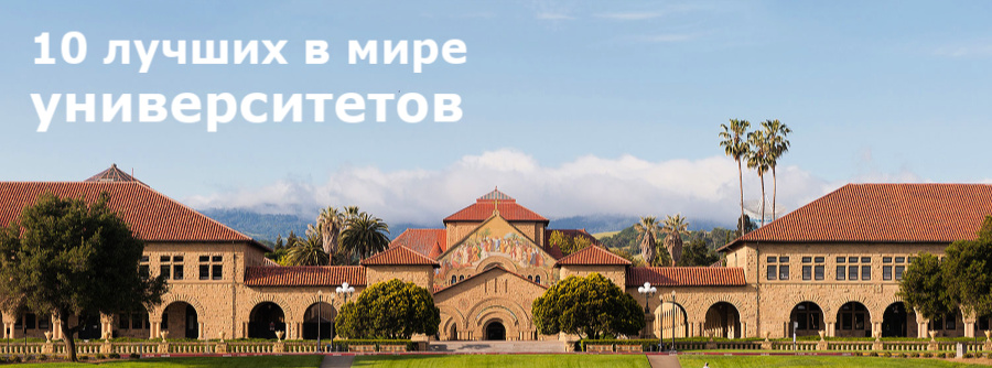 Top 10 of the best universities in the world