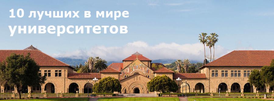Топ-10 лучших университетов мира